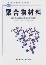 高等学校专业教材:聚合物材料