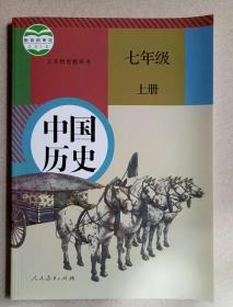 正版人教版七年级中国历史上册课本义务教育教科书人民教育出版社