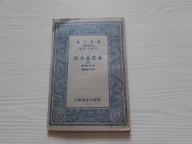 拿破仑本纪.万有文库--第四册.未阅书