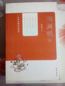 陶渊明诗--中华传统诗词经典
