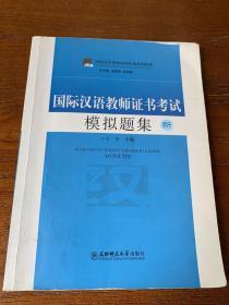 国际汉语教师短期培训系列教材:国际汉语教师证书考试模拟题集