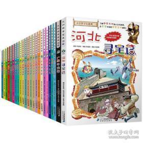 大中华寻宝系列 寻宝记全25册