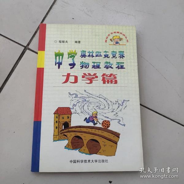 中学奥林匹克竞赛物理教程.力学篇