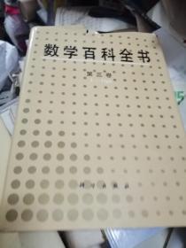 数学百科全书 第3卷,第5卷  两本合售 87品