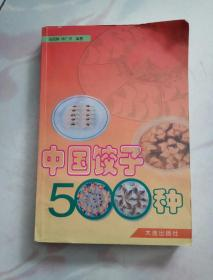 中国饺子500种