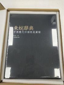 朱蜕华典——中国历代印谱特展图录(铭印编号本)
