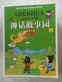 2011年版国家语文课程标准建议必读书目:神话故事园(上)