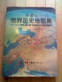 泰晤士世界历史地图集(书衣有破损)