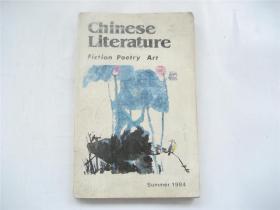 《中国文学》1984年第2期    英文版