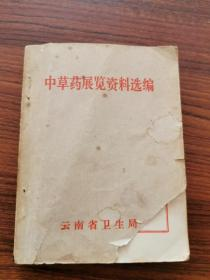 中草药展览资料选编