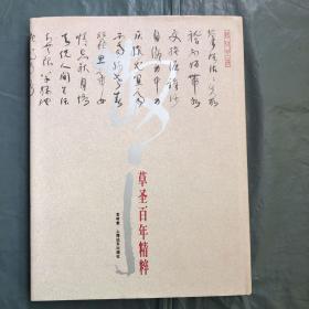 草圣百年精粹(贺友直签名本) 送林散之书画展明信片4张(16开 精装 有护封)
