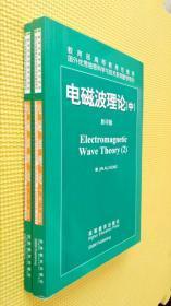 电磁波理论 影印版(上、中)二册合售