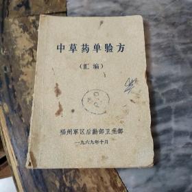 中草药单验方(汇编)