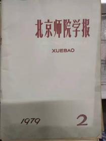 《北京师院学报 1979 2》李大钊同志是我国传播马克思主义思想的先驱、对五四时期的陈独秀的几点认识、只手打孔家店的战士——吴虞、五四运动与现代汉语的形成.......