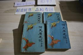 倚天屠龙记(1.2.3.4全四册)