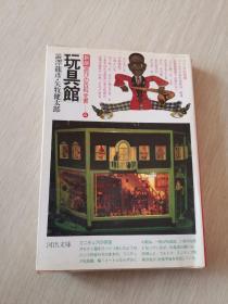 日文原版书:玩具馆 (新版·遊びの百科全书4)