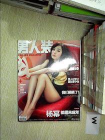 男人装   2011 4 封面人物 杨幂