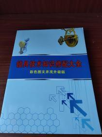 锁具技术知识修配大全(开锁技术与修锁技术)