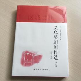 义乌区域文化丛编:义务婺剧剧作选第十辑(全新未开封)