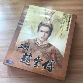【游戏光盘】正版PC电脑单机游戏实体收藏ARPG第三波三国赵云传台版大盒版