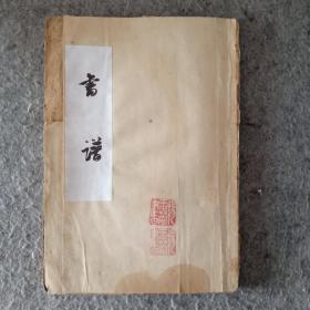 陈香泉书,书谱释文拓片