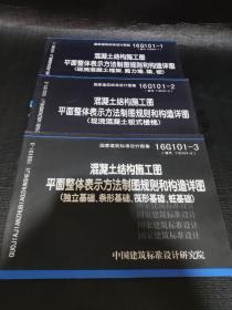16g101图集(共3册)