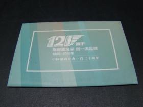 中国邮政局开办一百二十周年1896-2016(明信片4张)