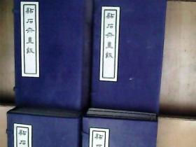 《点石斋画报》:线装本 (1983年1版1印,4函33册)