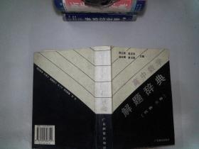 高中数学解题辞典(代数.三角)