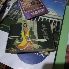 吕后篡权 连环画  1977一版一印