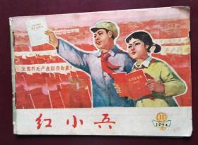 红小兵(1974年11期  文革期刊)