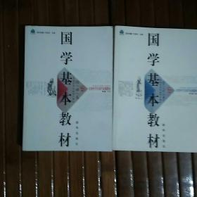 国学基本教材(论语卷)(孟子/大学/中庸卷)两本合售