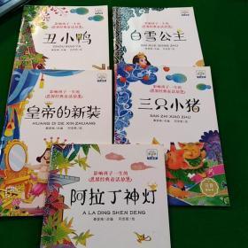 影响孩子一生的世界经典童话故事 (5本合售)
