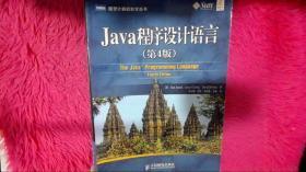 Java 程序设计语言(第4版)