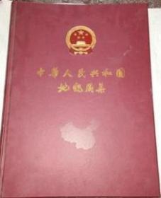 中华人民共和国地貌图集1:10000004开17斤大本定价5000发行量仅1500!
