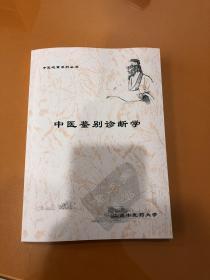 中医鉴别诊断学