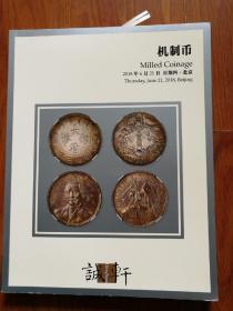机制币(彩图拍卖图录)