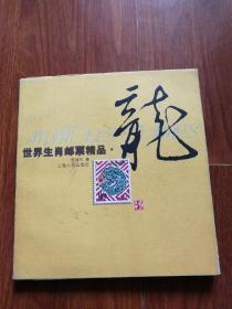 世界生肖邮票精品—龙