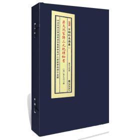 子部珍本备要第059种:蒋大鸿家传三元地理秘书一函一册九州出版社周易易经哲学荀子线装
