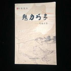 魅力巧家——堂琅古县:水镇坊乡  一版一印