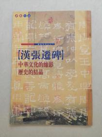 汉张迁碑-中华文化的缩影历史的结晶