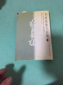 季羡林散文全编(第3辑)(修订版)