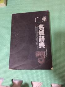 广州名城辞典