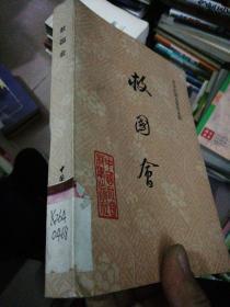 救国会:中华民国史料丛稿