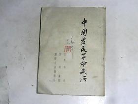 中国农民革命史话 有印章