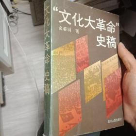 """""""文化大革命""""史稿"""