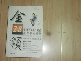 """金领28:中国""""入世""""后的新兴职业贵族"""