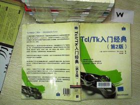 Tcl/Tk入门经典  第2版