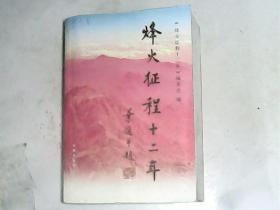 《烽火征程二十年》(许多历史照片,记录了广东五华党组织在抗战时期、解放战争时期的革命战斗历史)