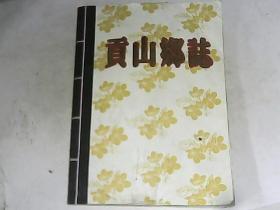 《贡山乡志》本书由很多地方性的史料及稀缺的老照片  有水渍